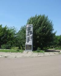 Памятник борцам за Советскую власть в Артемовске