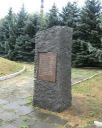 Памятник работникам метизного завода Дружковки, погибшим на фронтах ВОВ