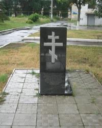 Памятный знак жертвам голодомора, политрепрессий и расстрелянным в годы ВОВ в Дружковке
