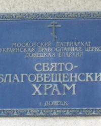 Благовещенский храм в поселке Горняк города Донецк