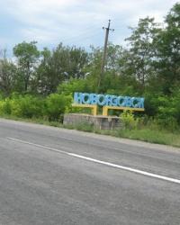г.Новоазовск.Тайник