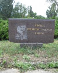 Памятник жертвам голодомора в Краматорске