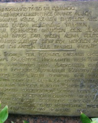 Кенотаф Константина Ипсиланти в Киево-Печерской лавре