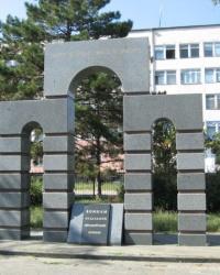 Триумфальная Арка в честь воинов Отдельной Приморской армии
