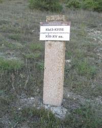 Кыз-Куле