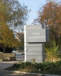 Памятник шахтерскому труду в Ждановке