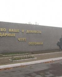 Памятник патриотам-ильичевцам в Мариуполе
