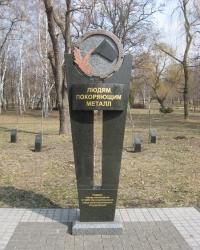 Памятник металлургам в Константиновке