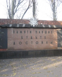 Памятник рабочим Енакиевского метзавода, погибшим в годы ВОВ