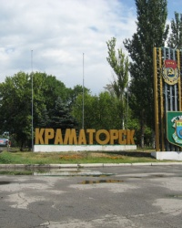 Краматорск.Тайник