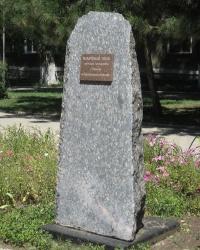 Памятный знак жертвам голодомора и политрепрессий в Харцызске