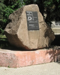 Памятный знак в честь основания города Харцызск