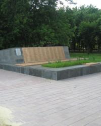 """Братская могила советских воинов в парке """"Память"""""""