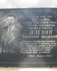 Памятная доска на доме в котором жил Оленин А.М.