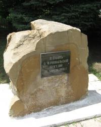 Памятник Чернобыльской трагедии в городе Зугрес