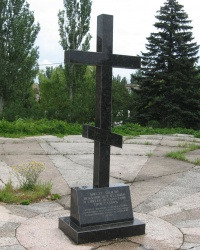 Памятный крест на месте разрушенного храма Георгия Победоносца в Старобешево