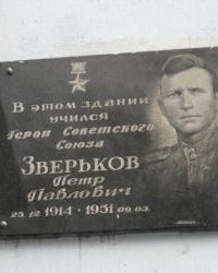 Памятная доска Зверькову П.П. на здании школы №141 в Донецке