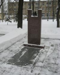 Памятник ликвидаторам аврии на ЧАЭС в Торезе