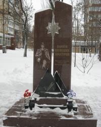 Памятник погибшим шахтерам в Торезе