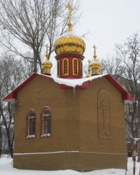 Часовня Святого Георгия Победоносца в Торезе