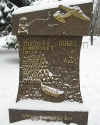 """Памятный знак """"Побег из ада"""" в Шахтерске"""