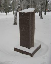 """Памятный знак """"Жертвам Чернобыля"""" в Шахтерске"""