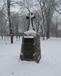 """Памятный знак """"Жертвам голодоморов и политических репрессий"""""""