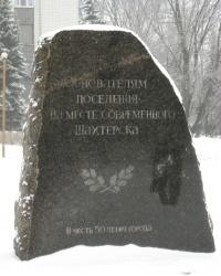 """Памятный знак """"Основателям поселения на месте современного Шахтерска"""""""