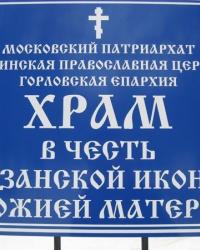 Свято-Казанский храм в Шахтерске
