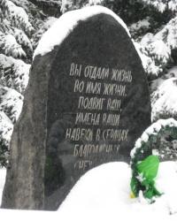 Памятник в память всех погибщих жителей города Снежное