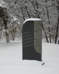 Памятник жертвам голодомора и политических репрессий в Снежном