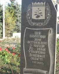Памятный знак по случаю 70-и летия образования Донецкой области в Марьинке