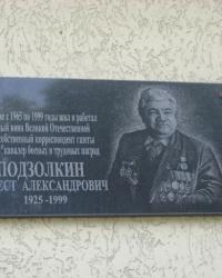 Памятная доска Подзолкину М.А. в Красноармейске
