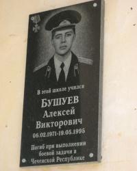 Памятная доска А.В. Бушуеву на здании ОШ №93 в Донецке