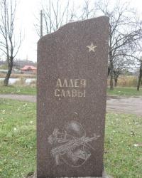 Аллея Славы в Кировском районе Донецка