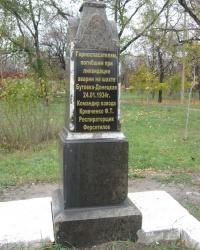 Памятник горноспасателям, погибшим на шахте Бутовка-Донецкая