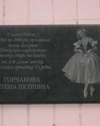 Памятная доска Горчаковой Е.П. на доме №18 по бульвару Пушкина в Донецке