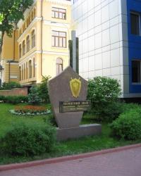 Памятный знак работникам прокуратуры Киева