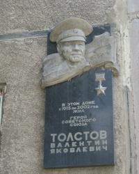 Памятная доска Герою Советского Союза Толстову В.Я.