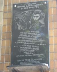 Памятная доска Птицыну Ю.В. на здании ВПУ №107 в Донецке