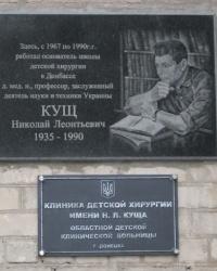 Памятная доска Кущ Н.Л. на здании клиники детской хирургии в Донецке