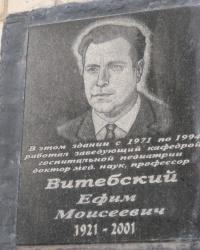 Памятная доска Витебскому Е.М. на здании кафедры госпитальной педиатрии в Донецке