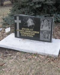 Памятник героям-ликвидаторам чернобыльской катастрофы в Старомихайловке