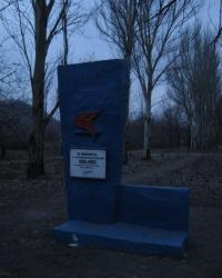 """Памятный знак в память о революционных событиях в сквере шахты """"Лидиевка"""""""