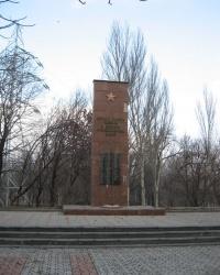 Монумент жителям Кировского района Донецка, погибшим на фронтах ВОВ