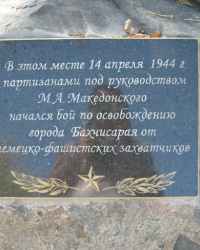 Памятный знак на месте начала боя партизанами за освобождение Бахчисарая
