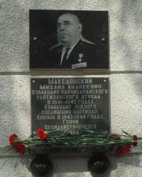Памятная доска Македонскому М.А. в Бахчисарае