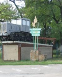 Трактор Т-74 на постаменте в Славянске
