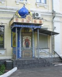 Храм Святого Равноапостольного князя Владимира в ГБ№18 в Киеве