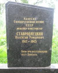 Могила лауреата Сталинской премии Ставровиецкого В.Р.